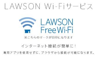 LAWSON Wi-Fi