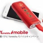 「Yomeishuモバイル」キャンペーン 夏バテ対策?養命酒