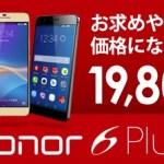 「 honor 6 Plus 」の直販価格を19,800円に値下げ Huawei SIMフリー 16/9/16