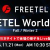 新製品発表予定!2016年11月21日に「FREETEL World 2016 Fall/Winter2」開催