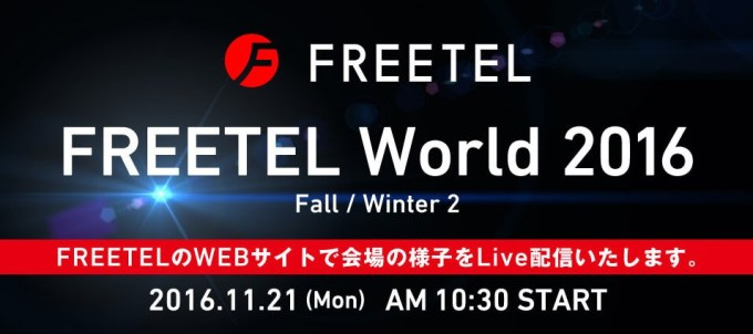 FREETEL World 2016 Fall/Winter2