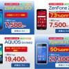 「 楽天モバイル 」 でZenFone GOが7500円!ウインターセール開催中