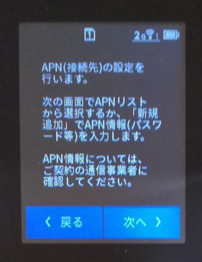 MR04LN APN設定