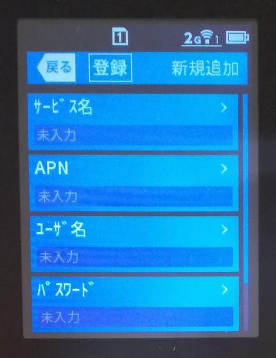 MR04LN APN新規登録