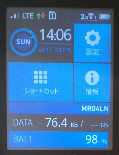 MR04LN ホーム画面