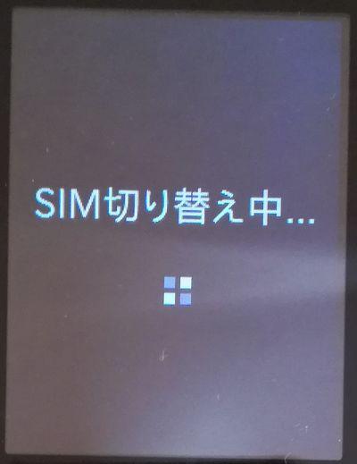 MR04LN SIM切替中