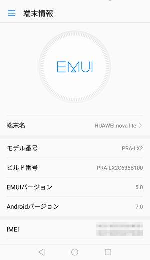 nova lite Android 7.0