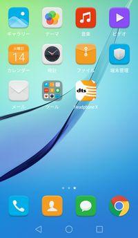 Huawei Nova ホーム画面2