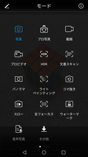 HUAWEI nova lite カメラ モード