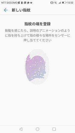 HUAWEI nova lite 指紋センサー 新しい指紋2