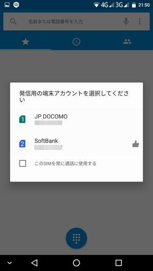 g07+ 発信 SIM選択
