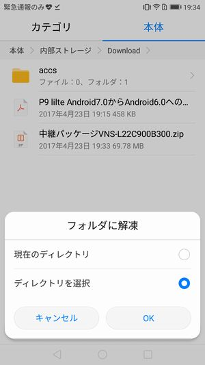 HUAWEI P9 lite 中継パッケージ 解凍2