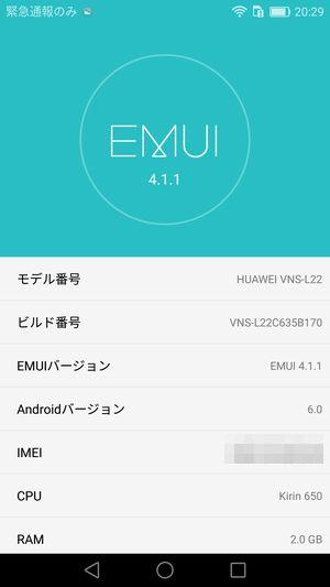 HUAWEI P9 lite Android 6.0ダウングレード成功