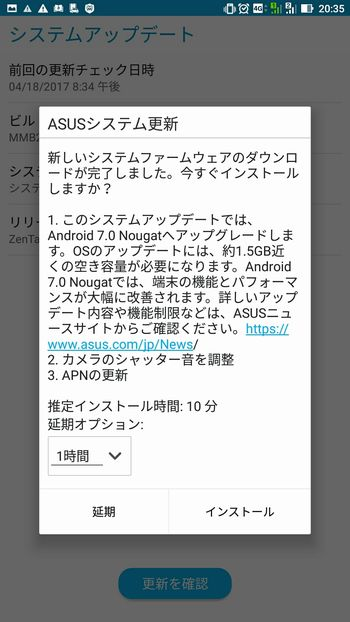 ZenFone 3 Ultra アップデート開始