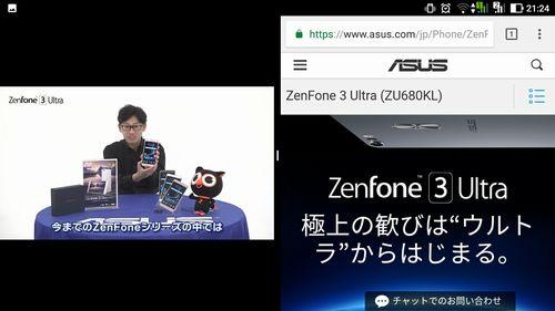 ZenFone 3 Ultra アップデート マルチウインドウ