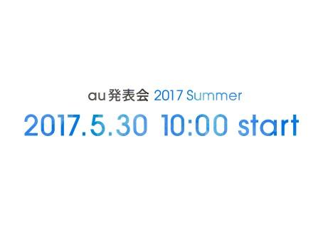 au 発表会 2017 Summer