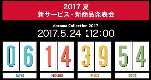 NTTドコモ 2017年夏 新サービス・新商品発表会