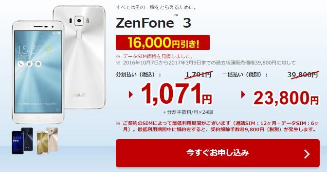 ウキウキ特価キャンペーン zenfone 3