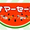 【セール】「goo SimSeller」で「サマーセール」開催中  ~7/24 SIMフリースマホが値下げ