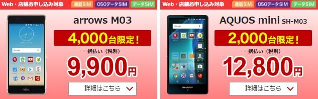 楽天モバイル arrows M03 AQUOS mini SH-M03
