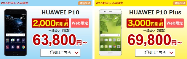 楽天モバイル HUAWEI P10 Plus