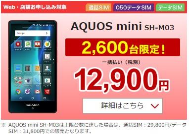 AQUOS mini SH-M03 夏トクキャンペーン