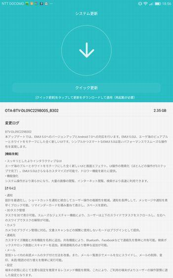 MediaPad M3 アップデート通知