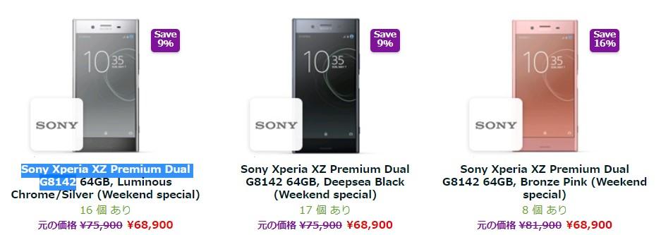 Xperia XZ Premium Dual G8142