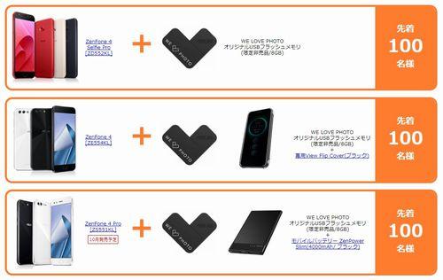 ZenFone 4 ASUS SHOP WE LOVE PHOTO