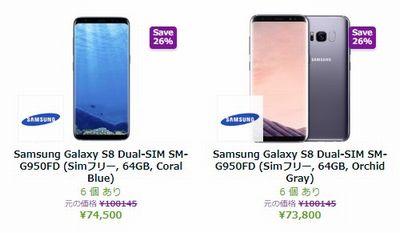 EXPANSYS Galaxy S8 SM-G950FD