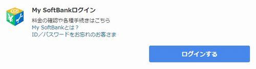 My SoftBankにアクセス