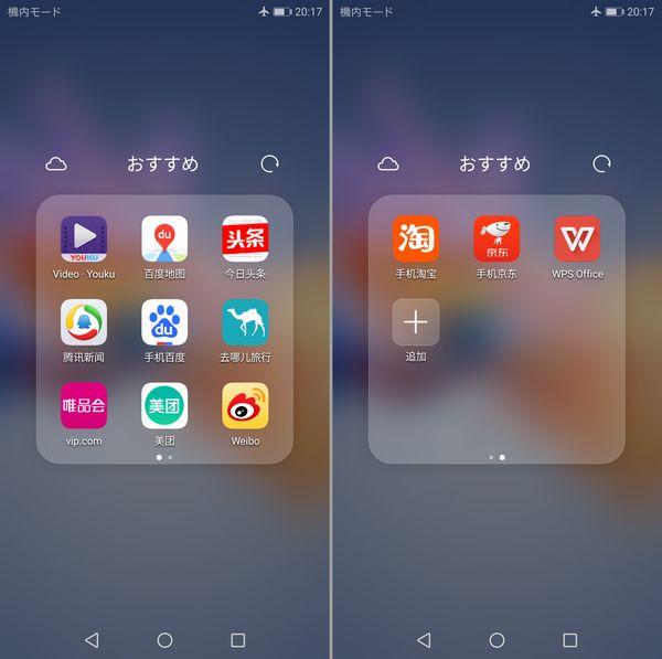 「honor 7X」のプリインストールアプリの中華アプリ