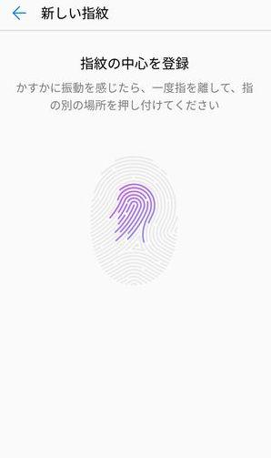 「honor 7X」の指紋登録