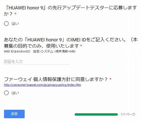 「HUAWEI honor 9」先行アップデートテスター