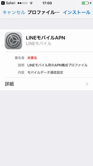 LINEモバイルのAPN構成プロファイル