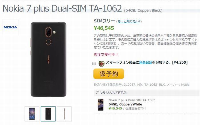 EXPANSYSで「Nokia 7 Plus」販売