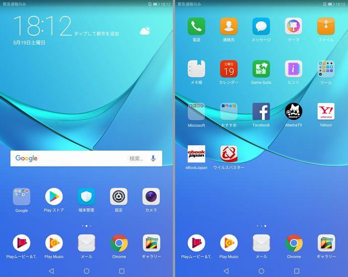 「HUAWEI MediaPad M5」のホーム画面