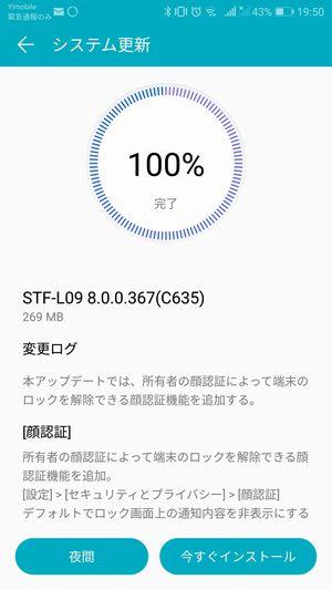 STF-L09 8.0.0.367(C635) にアップデート