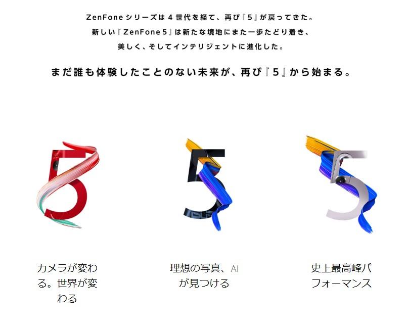 ZenFone 5が日本発表