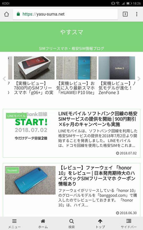 MediaPad M5のスマホモード