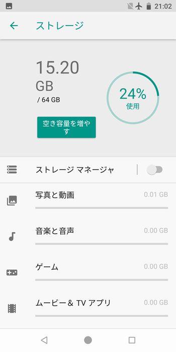 「Xiaomi Mi A2」の内部ストレージ状況