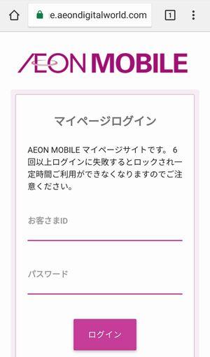 「イオンモバイル」マイページにログイン