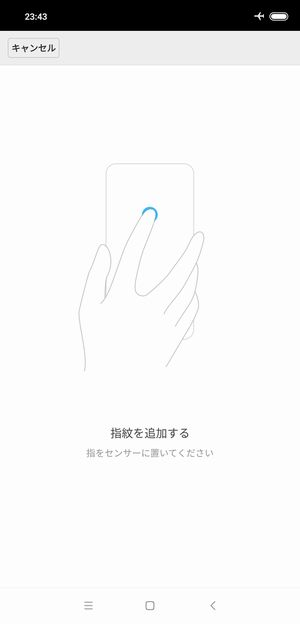 「Mi 8」の指紋認証センサー