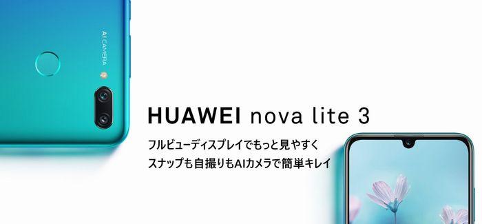 「HUAWEI nova lite 3」のソフトウェアアップデート開始