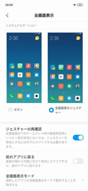 「 Redmi Note 7 」の「 全画面表示ジェスチャー 」