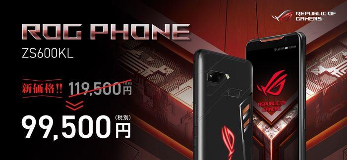 「ROG PHONE ZS600KL」が2万円値下げ