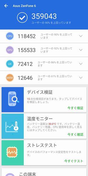 「ZenFone 6」の「AnTuTu」ベンチ結果
