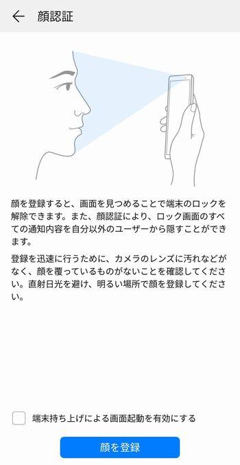 顔認証は指紋認証と併用可能