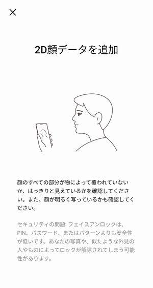 「Mi Note 10」は2D顔認証