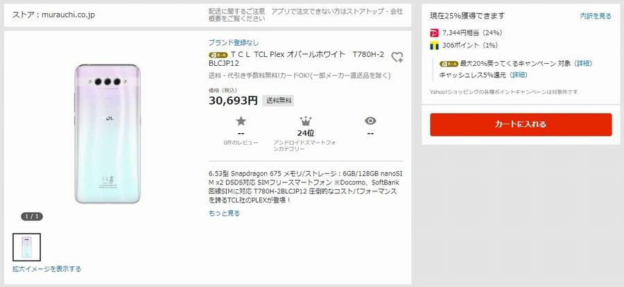 「murauchi.co.jp」で「TCL PLEX」の取り扱い